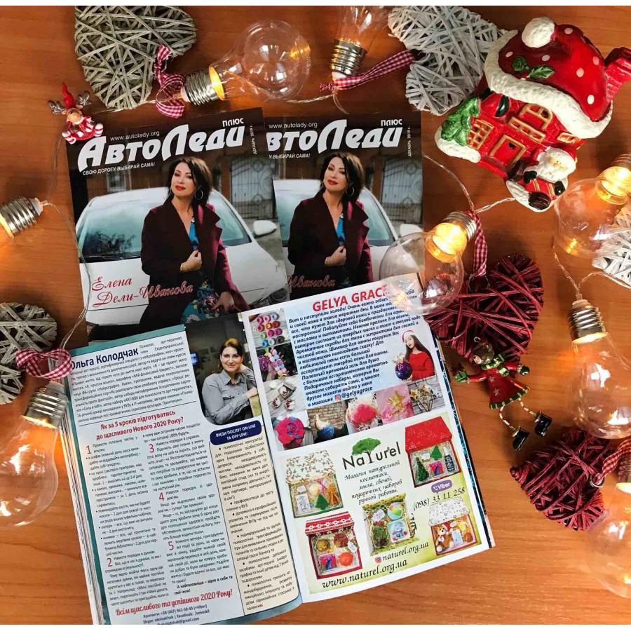 Магазин косметики ручной работы Naturel в журнале «АвтоЛеди»